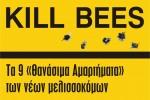 Τα 9 «Θανάσιμα Αμαρτήματα» των νέων μελισσοκόμων