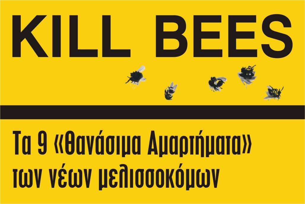 νεος μελισσοκομος