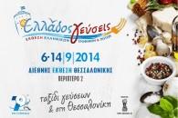 «Ελλάδος Γεύσεις» στη Θεσσαλονίκη και με τη συμμετοχή της ΟΜΣΕ