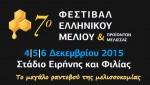 7ο Φεστιβάλ Ελληνικού Μελιού & Προϊόντων Μέλισσας